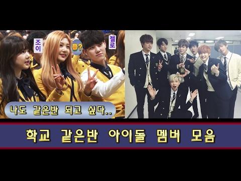 학교 같은반 아이돌 멤버 모음