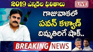 గాజువాకలో పవన్ కళ్యాణ్ కి దిమ్మతిరిగే షాక్  Pawan Kalyan in Gajuvaka   AP Election Results 2019 LIVE