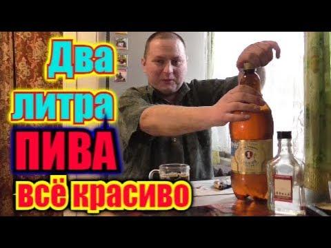 Пью ЛЬВОВское ПИВО свеЖего РАЗЛИВА после САМоГОНа... photo