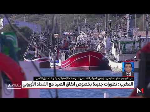 التطورات الجديدة بخصوص اتفاق الصيد بين المغرب والاتحاد الأوروبي