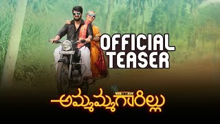 Ammammagarillu Movie Official Teaser- Naga Shaurya..