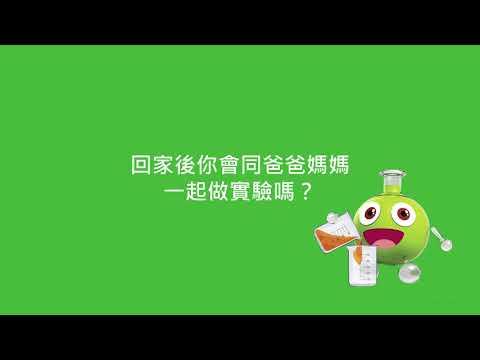 2017 巴斯夫小小化學家 (8月2-6日)