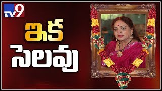 Vijaya Nirmala Passes Away- Super Star Krishna, Actor Nare..