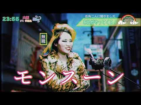 モンスーン(季節風)/RobotMeetRobo