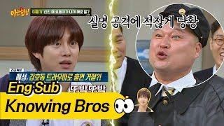 """[폭로전] 김희철(Hee Chul) """"예성(Ye Sung)이, 강호동(Ho Dong) 트라우마로 '아는 형님' 못 나와!"""" 아는 형님(Knowing bros) 78회"""