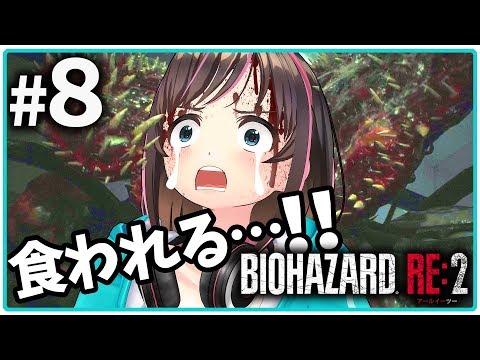 【バイオハザードRE:2】#8 クレア編実況!え、即死!? 油断したら一撃で死亡!!【Resident Evil 2 Remake】