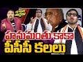హనుమంతు కాకా పీసీసీ కలలు: New TPCC Chief Selection | Katti Katar Varthalu | 10TV News
