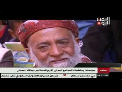 مؤسسات ومنظمات المجتمع المدني تكرم المستثمر عبدالله المغشي 23 - 10 - 2017