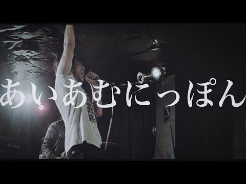 STANCE PUNKS 「あいあむにっぽん」~2021.03.07 仙台FLYING SON~