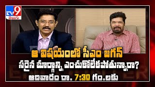 Posani Krishna Murali in Encounter with Murali Krishna: Pr..