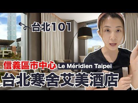 《飯店人生EP67》一晚15000元主管套房高級嗎? 台北寒舍艾美酒店Le Meridien Taipei