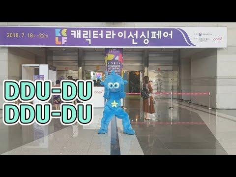 뚜두뚜두 | 블랙핑크 | DDU-DU DDU-DU | BLACKPINK | 스타티 K-pop 인형탈 댄스팀