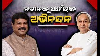 Dharmendra Pradhan Congratulated Naveen Patnaik For 5th Consecutive Term As CM Of Odisha