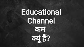 Aakhir Educational YouTube Channel kam kyun hain?