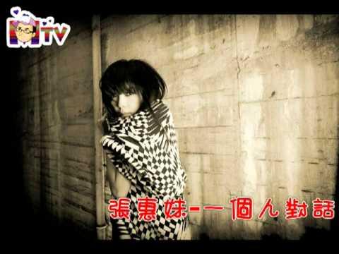 張惠妹‧一個人對話‧2011【你在看我嗎】