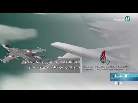 مقاتلات قطرية تقترب بشكل خطير وغير آمن من طائرة إماراتية مدنية