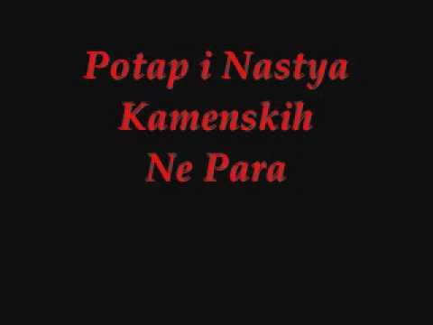 Potap i Nastya Kamenskih Ne Para