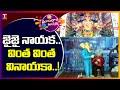 Different Varieties Of Ganesh Idols In Telangana | Dhoom Dhaam Muchata | T News