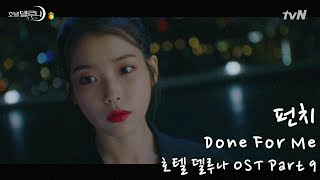 [Teaser] 펀치 -  Done For Me (호텔 델루나 OST Part 11)