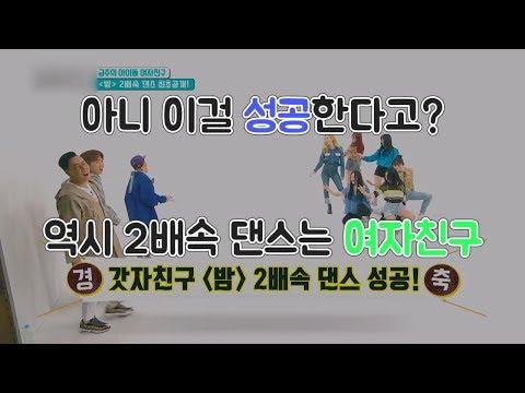 여자친구 밤 2배속 댄스 @180502 주간아이돌 Weekly idol