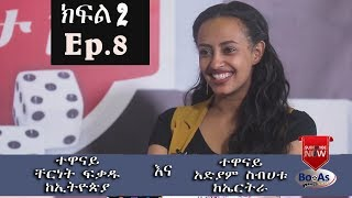 Ethiopia : ዳይስ ጨዋታ ሾው #Dice Game Tv Show Ep 8 Part 2