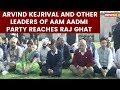Delhi CM Arvind Kejrival and other leaders of Aam Aadmi Party reaches Raj ghat | NewsX