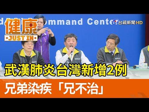 武漢肺炎台灣新增2例  兄弟染疾「兄不治」【健康資訊】