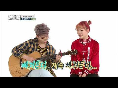 Sự khác biệt của Suhyun và Hani khi cover hit của Taeyang