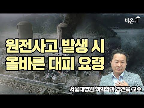 원전사고 발생 시 우리는 어떻게 해야 할까요? - 서울대병원 핵의학과 강건욱 교수-