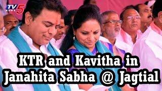 Watch KTR and Kavita live at Janahita Pragathi Sabha at Ja..