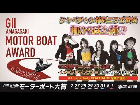 【BOATRACE尼崎/GⅡ尼崎MB大賞】#1「『sherbet』 BOATRACE尼崎に現る!」