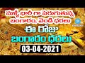 Today Gold rate | Gold Price in Hyderabad | Silver Price 3rd April 2021 | Telugu Popular TV