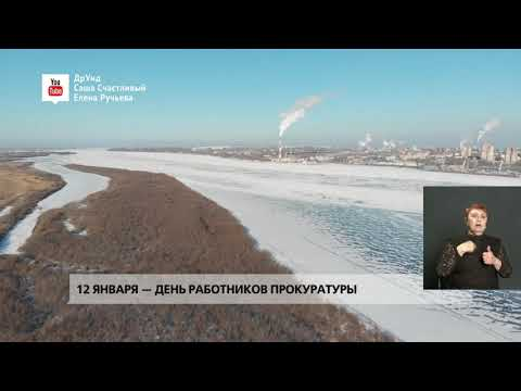 День прокуратуры Российской Федерации