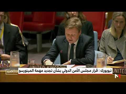 قرار مجلس الأمن الدولي حول الصحراء