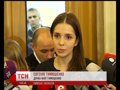 Женя Тимошенко відпочивала в найдорожчому готелі Риму, під час