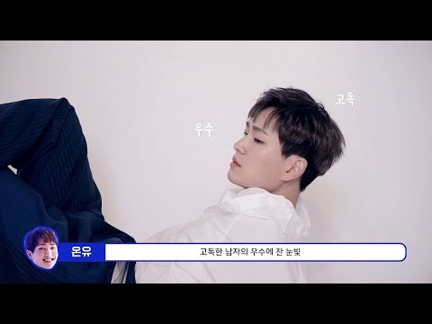 ONEW 온유 'VOICE' Album Making Commentary Film Part. 2