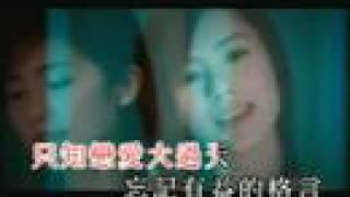 Twins - 戀愛大過天 KTV YouTube 影片
