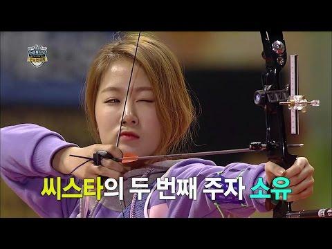 【TVPP】SISTAR - W Archery Semifinal, 씨스타 - 여자 양궁 준결승전 @ 2015 Idol Star Championships