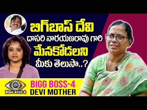 Bigg Boss contestant Devi Nagavalli is relative to director late Dasari Narayana Rao