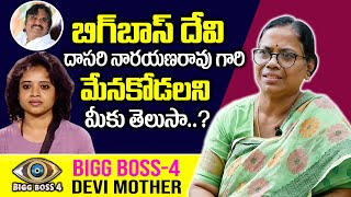 Bigg Boss contestant Devi Nagavalli is relative to directo..