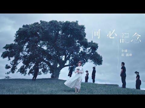 小球 (莊鵑瑛)《何必記念》Official Music Video