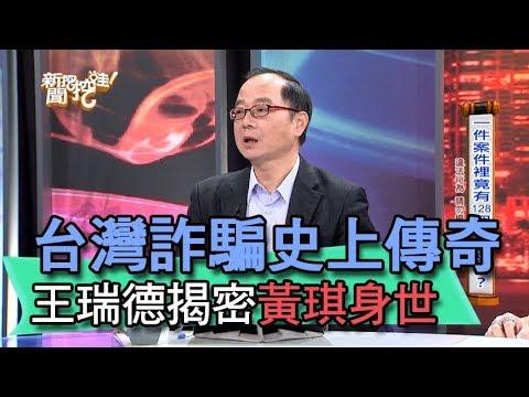 【精華版】台灣詐騙史上傳奇 王瑞德揭密黃琪身世