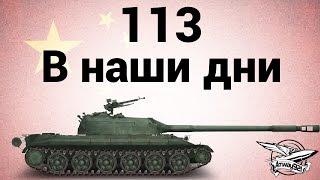113 - В наши дни