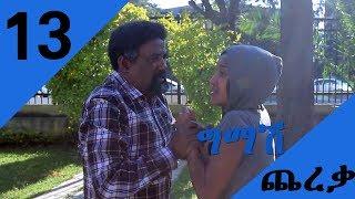 Gmash Chereka    Episode 13  Mekdi Production Latest Series Drama