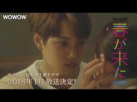 EXO Kai Japanese Drama