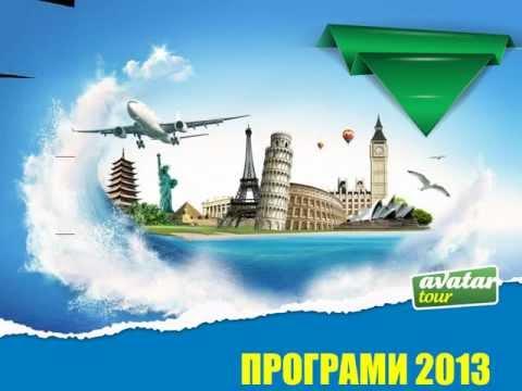 Аватар Тур програми 2013