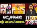 పోలీస్ వ్యవస్థను కించపరిచారు | Hot Topic With Journalist Sai | Prime9 News