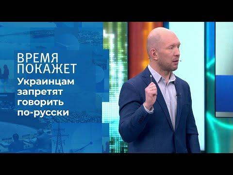 Украина: ни слова на русском. Время покажет. Фрагмент выпуска от 15.01.2021