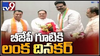 Breaking: Dinakar Lanka quits TDP for BJP..