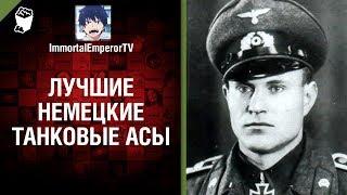 Лучшие немецкие танковые асы - от EliteDualist Tv